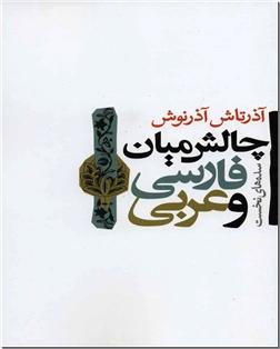 کتاب چالش میان فارسی و عربی - سده های نخست - خرید کتاب از: www.ashja.com - کتابسرای اشجع