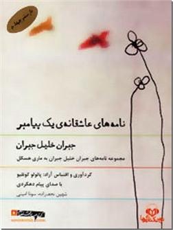 خرید محصول فرهنگی کتاب سخنگو نامه های عاشقانه یک پیامبر از: www.ashja.com - کتابسرای اشجع
