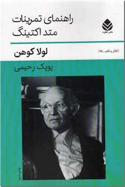 خرید کتاب طرح و اجرای نمایش از: www.ashja.com - کتابسرای اشجع