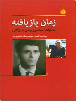 کتاب زمان بازیافته - خاطرات سیاسی بهمن بازرگانی - خرید کتاب از: www.ashja.com - کتابسرای اشجع