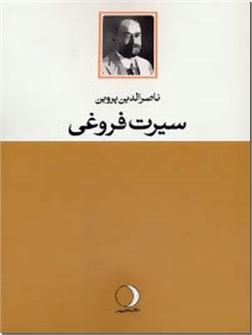 خرید کتاب سیرت فروغی از: www.ashja.com - کتابسرای اشجع