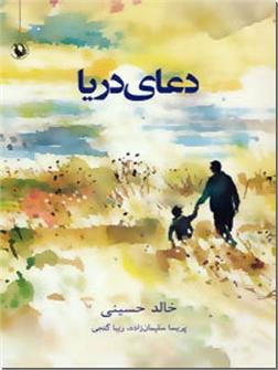 کتاب دعای دریا - ادبیات داستانی - رمان - خرید کتاب از: www.ashja.com - کتابسرای اشجع