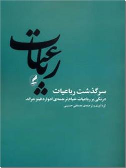 کتاب رباعیات - سرگذشت رباعیات - خرید کتاب از: www.ashja.com - کتابسرای اشجع