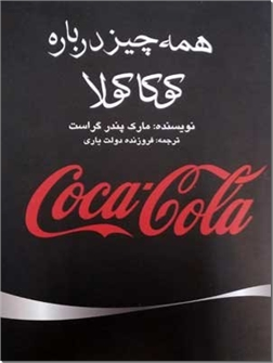 خرید کتاب همه چیز درباره کوکا کولا از: www.ashja.com - کتابسرای اشجع