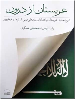 خرید کتاب عربستان از دورن از: www.ashja.com - کتابسرای اشجع