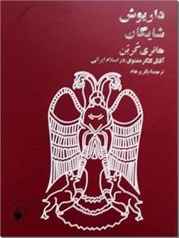 خرید کتاب آفاق تفکر معنوی در اسلام ایرانی از: www.ashja.com - کتابسرای اشجع