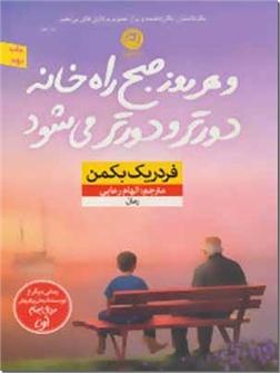 خرید کتاب و هر روز صبح راه خانه دورتر و دورتر می شود از: www.ashja.com - کتابسرای اشجع