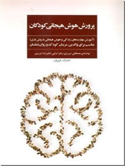 خرید کتاب پرورش هوش هیجانی کودکان از: www.ashja.com - کتابسرای اشجع