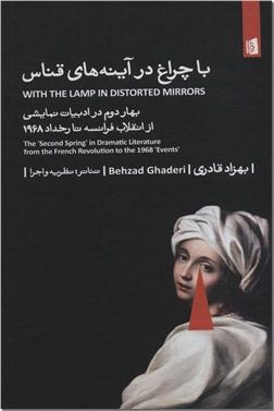 خرید کتاب با چراغ در آینه های قناس از: www.ashja.com - کتابسرای اشجع