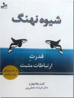 کتاب شیوه نهنگ - راهبردی ساده ولی قوی - خرید کتاب از: www.ashja.com - کتابسرای اشجع