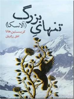 کتاب تنهای بزرگ آلاسکا - ادبیات داستانی - رمان - خرید کتاب از: www.ashja.com - کتابسرای اشجع