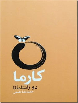 خرید کتاب کارما از: www.ashja.com - کتابسرای اشجع
