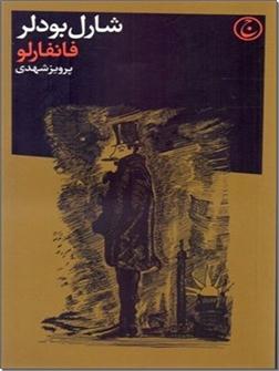 خرید کتاب فانفارلو از: www.ashja.com - کتابسرای اشجع