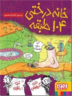 کتاب خانه درختی 104 طبقه - رمان نوجوانان - خرید کتاب از: www.ashja.com - کتابسرای اشجع