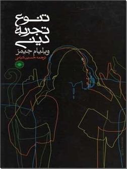 کتاب تنوع تجربه دینی - نحوه مواجهه انسان با دین - خرید کتاب از: www.ashja.com - کتابسرای اشجع