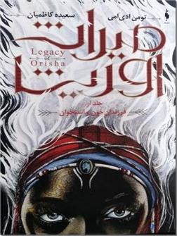 کتاب میراث اوریشا 1 - فرزندان خون و استخوان - ادبیات داستانی - رمان نوجوانان - خرید کتاب از: www.ashja.com - کتابسرای اشجع