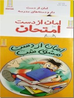 خرید کتاب مجموعه داستان امان از دست امتحان و مشق و مدرسه از: www.ashja.com - کتابسرای اشجع