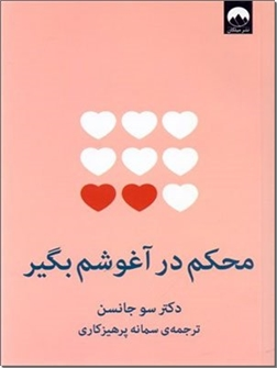 خرید کتاب محکم در آغوشم بگیر از: www.ashja.com - کتابسرای اشجع
