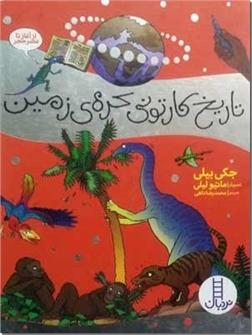 کتاب تاریخ کارتونی کره زمین - از آغاز تا عصر حجر - خرید کتاب از: www.ashja.com - کتابسرای اشجع