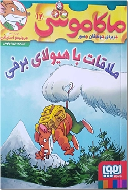 خرید کتاب ماکاموشی  - جلدهای 10 تا 12 از: www.ashja.com - کتابسرای اشجع
