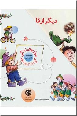 خرید کتاب مجموعه مهارت های زندگی 30 جلدی از: www.ashja.com - کتابسرای اشجع
