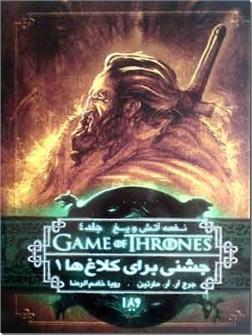 خرید کتاب جشنی برای کلاغ ها - دو جلدی از: www.ashja.com - کتابسرای اشجع