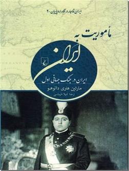 خرید کتاب ماموریت به ایران از: www.ashja.com - کتابسرای اشجع