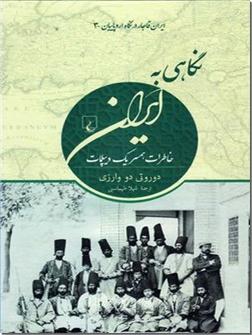 خرید کتاب نگاهی به ایران از: www.ashja.com - کتابسرای اشجع