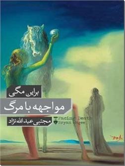 کتاب مواجهه با مرگ - رمانی تکان دهنده درباره مرگ، عشق و زندگی - خرید کتاب از: www.ashja.com - کتابسرای اشجع