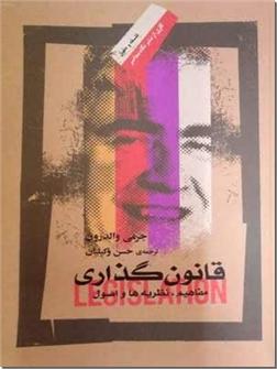 خرید کتاب قانون گذاری از: www.ashja.com - کتابسرای اشجع