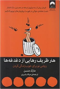 کتاب هنر ظریف رهایی از دغدغه ها - روشی نو برای خوب زندگی کردن - خرید کتاب از: www.ashja.com - کتابسرای اشجع