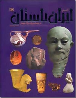 کتاب آثار ایران باستان - در چهار موزه بزرگ جهان - خرید کتاب از: www.ashja.com - کتابسرای اشجع