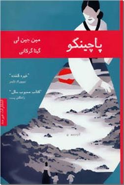 کتاب پاچینکو - ادبیات داستانی - رمان - خرید کتاب از: www.ashja.com - کتابسرای اشجع