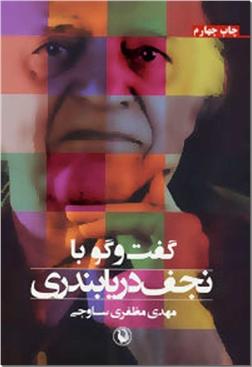 کتاب گفت و گو با نجف دریابندری - زندگینامه - خرید کتاب از: www.ashja.com - کتابسرای اشجع