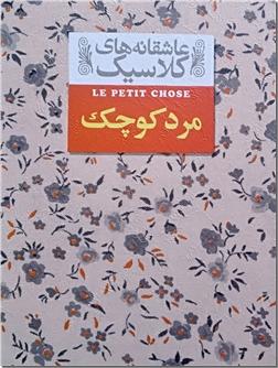 کتاب مرد کوچک - رمان کلاسیک - خرید کتاب از: www.ashja.com - کتابسرای اشجع