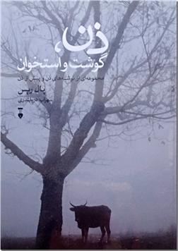 خرید کتاب ذن گوشت و استخوان از: www.ashja.com - کتابسرای اشجع