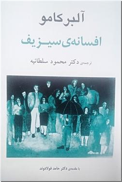 خرید کتاب افسانه سیزیف از: www.ashja.com - کتابسرای اشجع