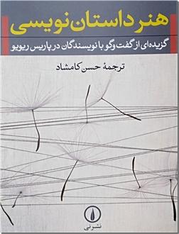 خرید کتاب هنر داستان نویسی از: www.ashja.com - کتابسرای اشجع