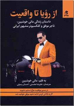 کتاب از رویا تا واقعیت - داستان زندگی مانی خوشبین - خرید کتاب از: www.ashja.com - کتابسرای اشجع
