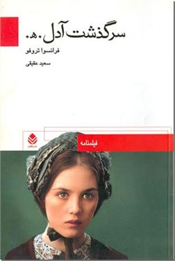 خرید کتاب سرگذشت آدل از: www.ashja.com - کتابسرای اشجع