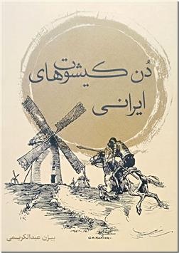 کتاب دن کیشوت های ایرانی - رمانی درباره تاریخ کشورمان در قرن نوزدهم - خرید کتاب از: www.ashja.com - کتابسرای اشجع