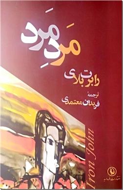 کتاب مرد مرد - بر اساس قصه کوتاهی به نام آیرون جان - خرید کتاب از: www.ashja.com - کتابسرای اشجع