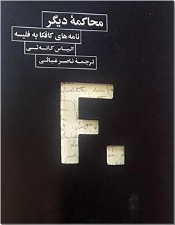 کتاب محاکمه دیگر - نامه های کافکا به فلیسه - خرید کتاب از: www.ashja.com - کتابسرای اشجع