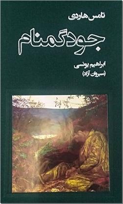 خرید کتاب جود گمنام از: www.ashja.com - کتابسرای اشجع