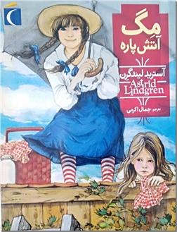 خرید کتاب مگ آتش پاره از: www.ashja.com - کتابسرای اشجع