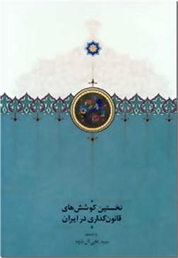 کتاب نخستین کوشش های قانون گذاری در ایران - تاریخ قانون گذاری و قانون نویسی - خرید کتاب از: www.ashja.com - کتابسرای اشجع