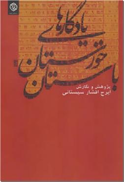 کتاب یادگارهای خوزستان باستان - آثار تاریخی خوزستان - خرید کتاب از: www.ashja.com - کتابسرای اشجع