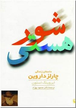 خرید کتاب شور هستی - داروین از: www.ashja.com - کتابسرای اشجع
