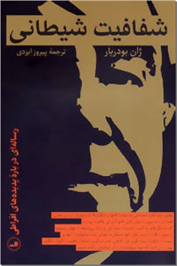 خرید کتاب شفافیت شیطانی از: www.ashja.com - کتابسرای اشجع
