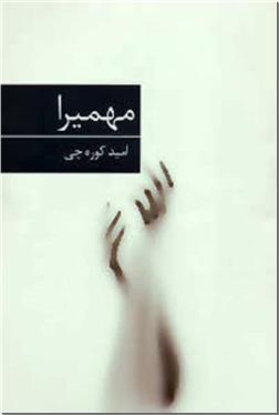 خرید کتاب مهمیرا از: www.ashja.com - کتابسرای اشجع